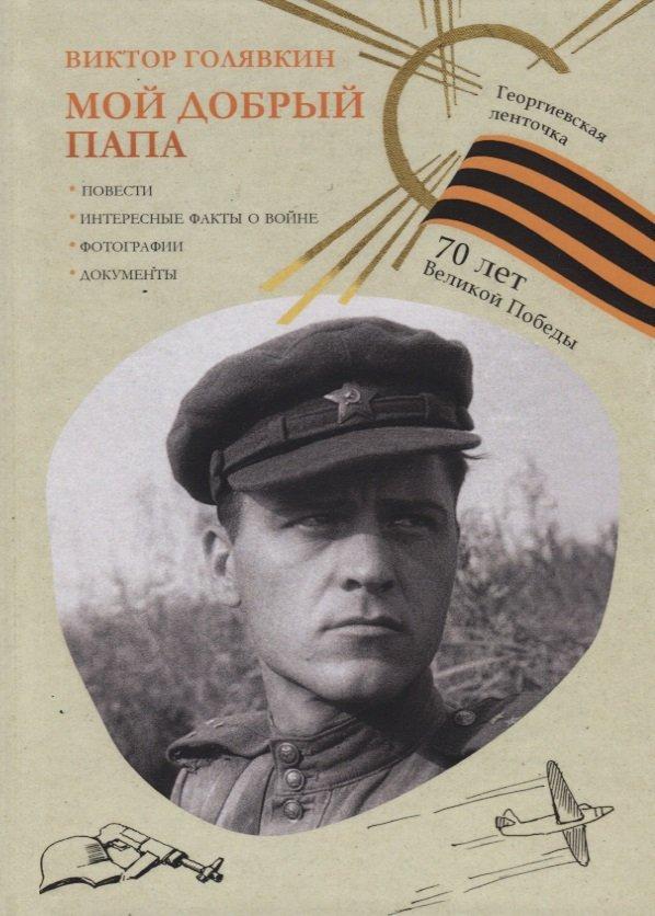 Виктор Голявкин. Мой добрый папа