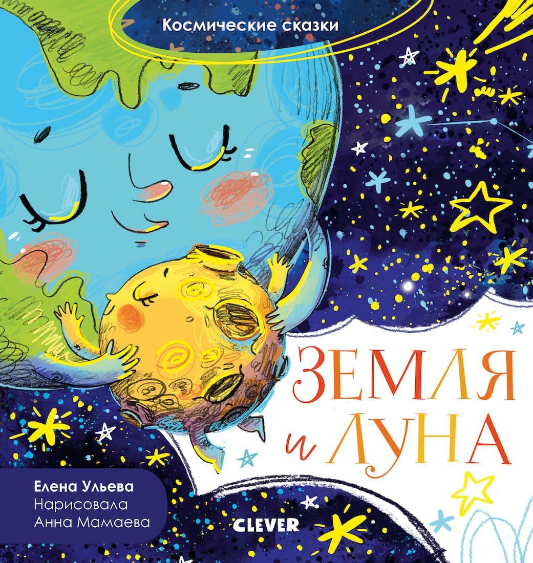 Космические сказки. Земля и Луна