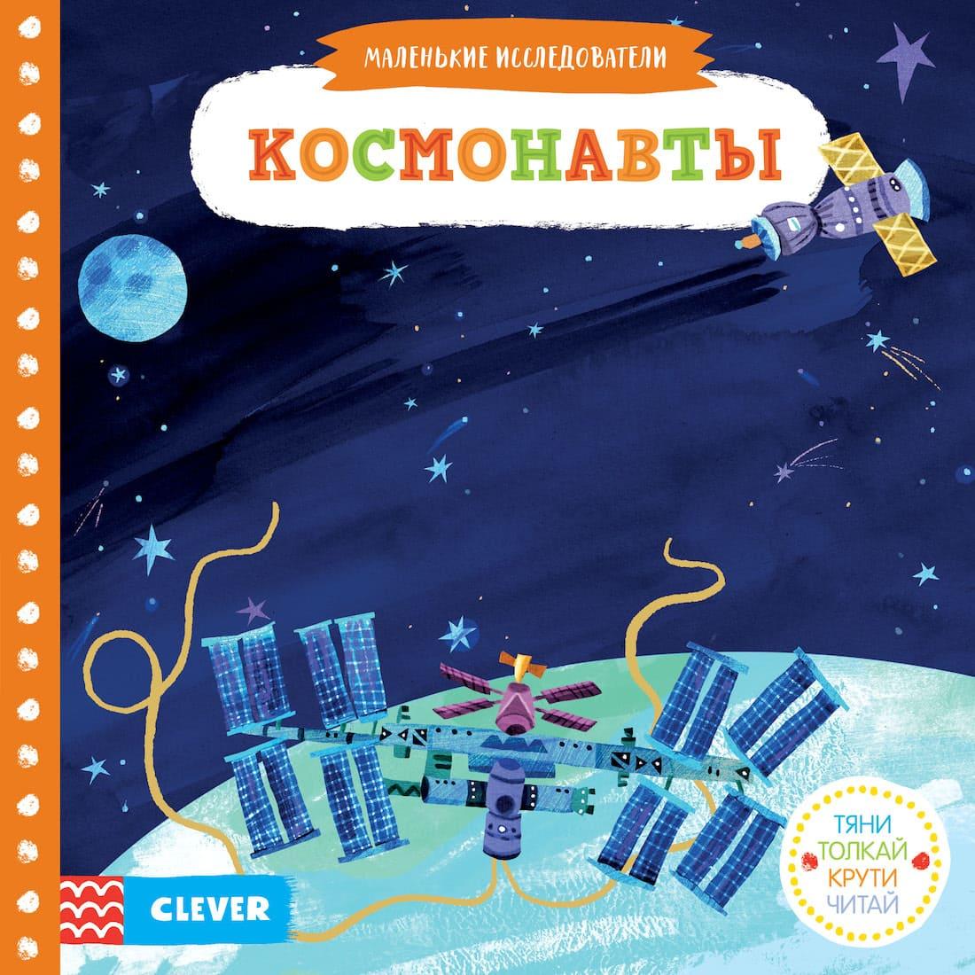 Космонавты. Тяни, толкай, крути,читай