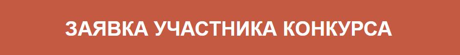 заявка символы России
