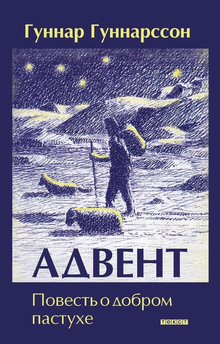 Адвент, или повесть о добром пастухе