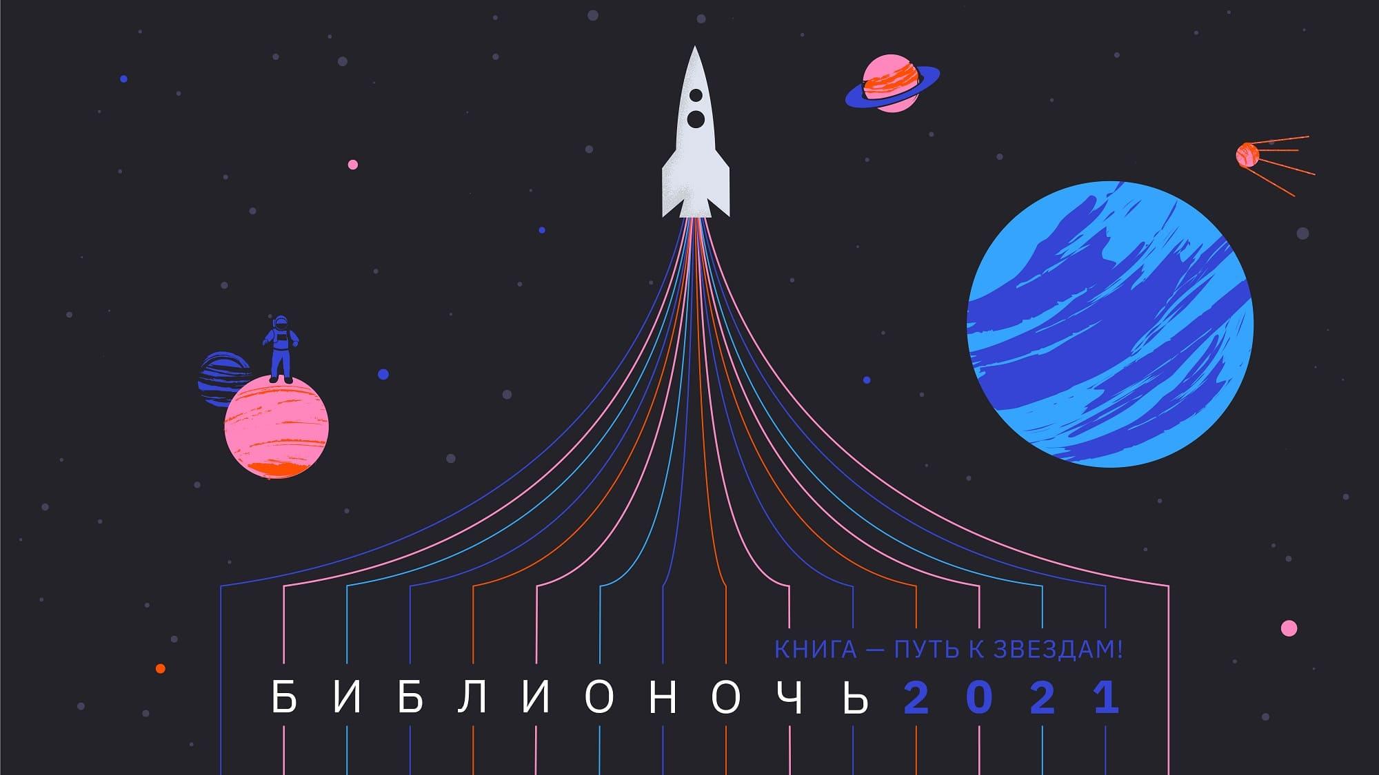 Библионочь – 2021